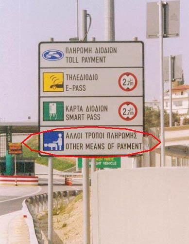 greek_toll_booth.jpg